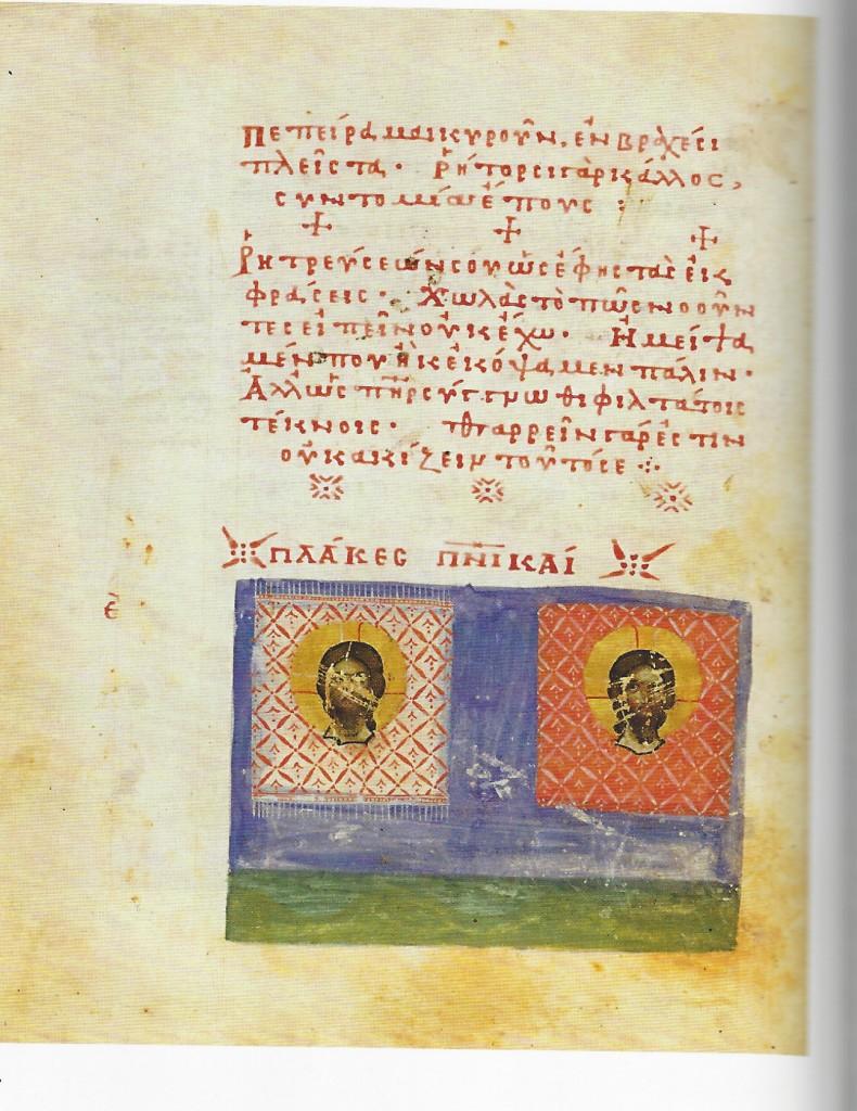 Mandylion di Costantinopoli in un ms. datato al XII sec. (BAV, Ross. gr. 251)